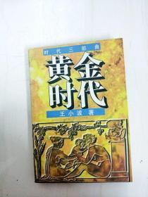 DA145211 黄金时代·时代三部曲【一版一印】【书边内了斑渍,内略有粘连】