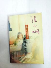 DA145411 张小娴香港文坛爱情天后·千禧散文集【一版一印】【书边内略有水渍斑渍】