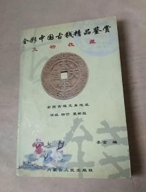 文物收藏:全彩中国古钱目录
