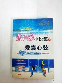 DA146013 张小娴小说集A·爱震心弦【一版一印】【书边内略有水渍】