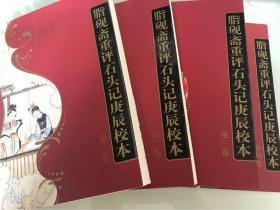 邓遂夫签名钤印《脂砚斋重评石头记庚辰校本》