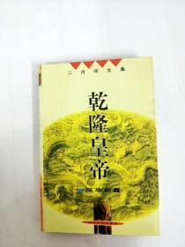 DA146972 乾隆皇帝·風華初露--二月河文集【書邊內略有斑漬】