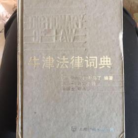 牛津法律词典