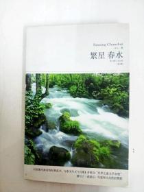DA147808 繁星,春水【全本】【书边内有读者签名】