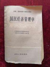 国民经济管理学 82年版 包邮挂刷