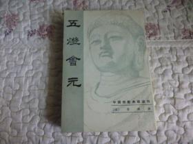 中国佛教典籍选刊:五灯会元( 中 )