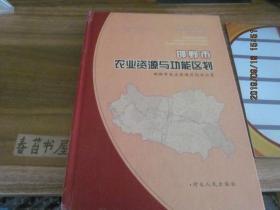 邯郸市农业资源与功能区划