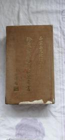 珍藏古本堪舆秘笈奇书