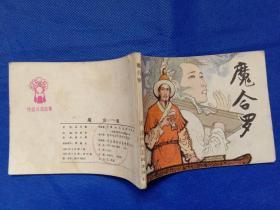 连环画 魔合罗 天津人民美术出版社1984年1版1印