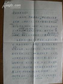 天津社会科学院日本研究所所长吕万和致著名历史学家、教育家章开沅信札一通二页带封