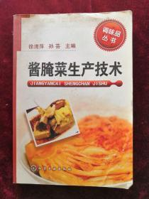 酱腌菜生产技术 2011年1版1印 包邮挂刷