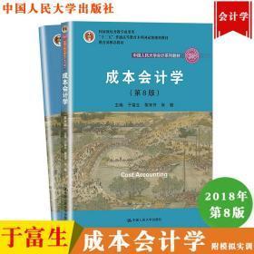 成本会计学 第8版 于富生 2018年第八版 中国人民大学出版社 会计学教材成本会计学教材成本会计学教程成本会计学原理成本会计入门