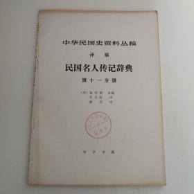中华民国史资料丛稿 译稿 民国名人传记辞典 第十一分册