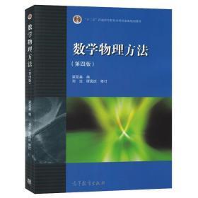 南京大学 数学物理方法(第4版)第四版 梁昆淼 高等教育出版社 数学物理方法梁昆淼第四版 高校物理类专业数学物理方程教材教程