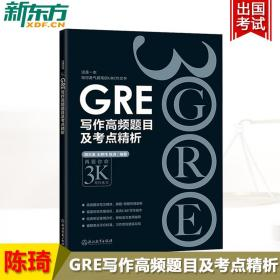 新东方 GRE写作高频题目及考点精析