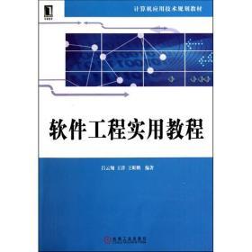 二手正版 软件工程实用教程 吕云翔 王洋 王昕鹏 机械工业出版社 9787111318446