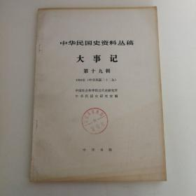 中华民国史资料丛稿 :大事记 第十九辑