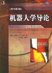 机器人学导论(原书第3版) 克来格(Craig J.J)  贠超