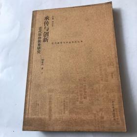 承传与创新:近代华侨教育研究