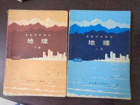 高级中学课本:地理(上、下册)两本合售