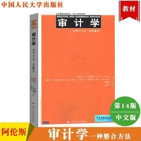 人大版 审计学一种整合方法 第14版中文版 阿伦斯/埃尔德/比斯利著 中国人民大学出版社 Auditing and Assurance Services/Arens