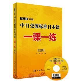第二版新版中日交流标准日本语一课一练 初级 中日交流标准日本语教材配套练习题 标日初级标准日本语初级同步练习册 日语学习书籍
