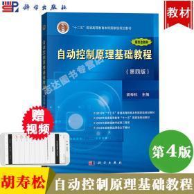 自动控制原理基础教程 第四版第4版 胡寿松 科学出版社 新形态教材 精选第6版主要内容 大学自动控制基本理论与应用 自动化教材书