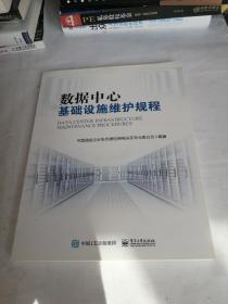 数据中心基础设施维护规程