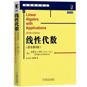 线性代数 原书第9版 中文版利昂 机械工业出版社华章数学译丛 Linear Algebra With Applications 9ed/J.Leon大学数学教材线代教程