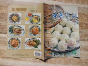 中国烹饪 1996年第4期(总第176期)  b28-3