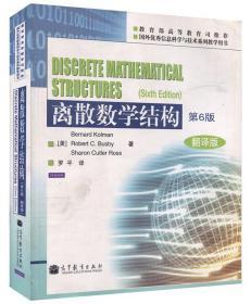 离散数学结构 第6版第六版 翻译版 中文版 科尔曼著 罗平译 高等教育出版社 Discrete Mathematical Structures/B.Kolman