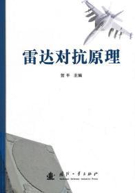 雷达对抗原理 贺平 国防工业出版社