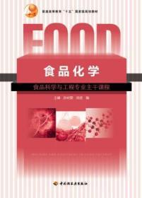 食品化学 王璋 中国轻工业出版社