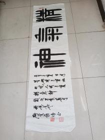 苏德正书法一幅7平尺保真