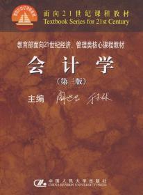 会计学 阎达五 于玉林 中国人民大学出版社