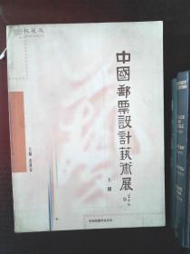 中国邮票设计艺术展 (上册)
