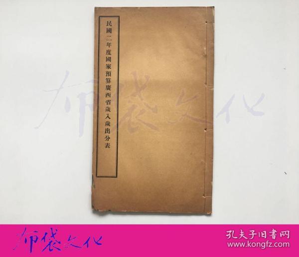 民国二年度国家预算广西省岁入岁出分表 线装