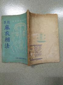 校正麻衣相法 新生出版社约五六十年代出版 有眉批本