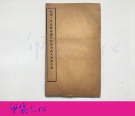 民国二年度国家预算陕西省岁入岁出分表 线装