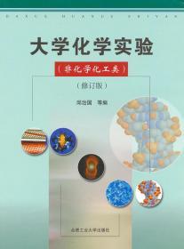 大学化学实验修订版 邱治国 合肥工业大学出版社