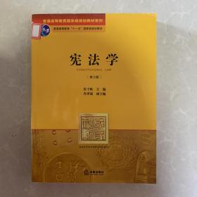 宪法学(第三版)