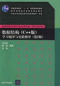数据结构(C 版)学习辅导与实验指导(第2版) 王红梅 胡