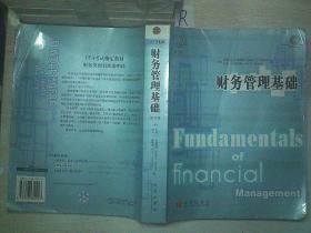 财务管理基础  第9版