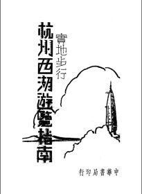 杭州西湖游览指南《复印本》