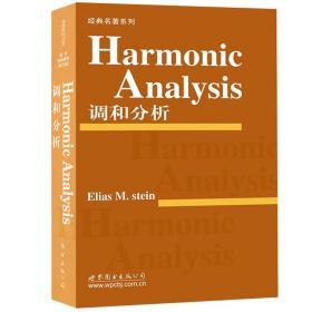 调和分析 英文版 斯坦 Harmonic Analysis/Elias M.stein 世界图书出版 调和分析教程教材 现代分析数学经典著作论著 调和分析理论