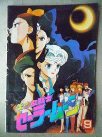 美少女战士(9)海南彩色版、1994年一版一印、32开