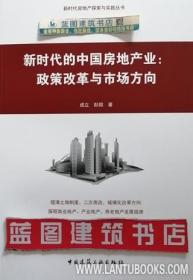 新时代房地产探索与实践丛书 新时代的中国房地产业:政策改革与市场方向 9787112240722 成立 彭燚 中国建筑工业出版社