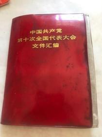 中国共产党第10次全国代表大会文件汇编。