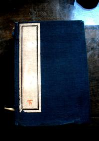 清诗话上函5册带外函。保存极佳