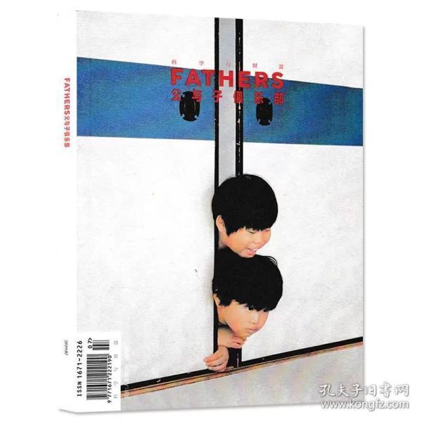 波兰人气亲子杂志中文版 FATHERS父与子俱乐部 2019年7月号 科学与财富